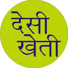 Desi Kheti