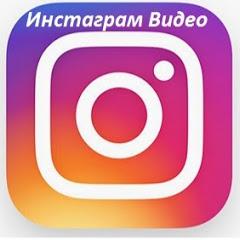 Инстаграм Видео