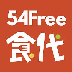 54Free食代