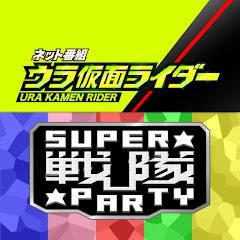 スーパーヒーロータイム/テレビ朝日
