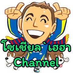 โซเชียล`เฮฮา Channel
