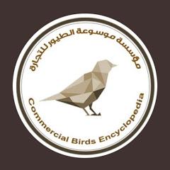 مؤسسة موسوعة الطيور