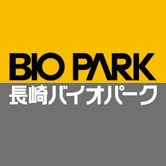 長崎バイオパーク公式