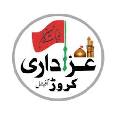 Azadari Karor Official