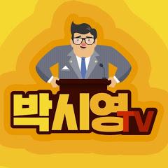 박시영TV