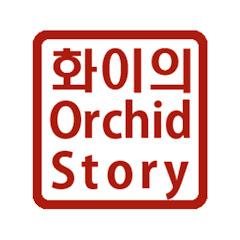 화이 Orchid Story
