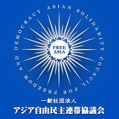 アジア自由民主連帯協議会