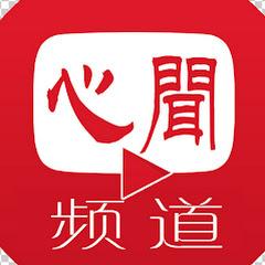 心闻的频道•杜甫的格调•XinDiary