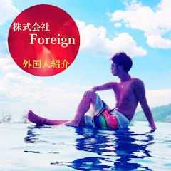 外国人留学生の就職チャンネル