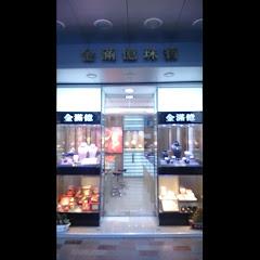 金典陞銀樓(金滿億銀樓®)台南老店銀樓