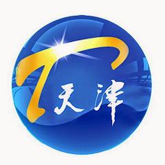 中国天津卫视官方频道 China Tianjin TV Official Channel 【欢迎订阅】