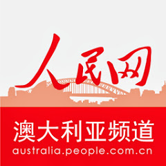 People's Daily Online Australia 人民网澳大利亚