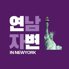 연변남자IN NEWYORK