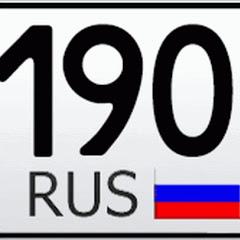 Регион 190