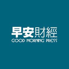 早安財經Good Morning Press