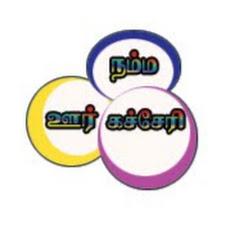 நம்ம ஊர் கச்சேரி