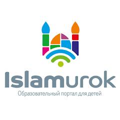 Islamurok - образовательный портал для детей