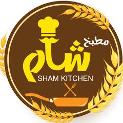 مطبخ شام sham kitchen