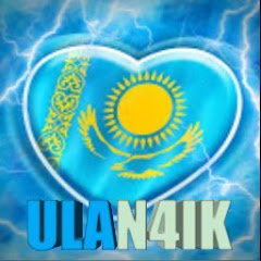 ULAN4IК_Учиник Шелзи