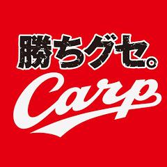 【球団お墨付き】勝ちグセ。Carpチャンネル