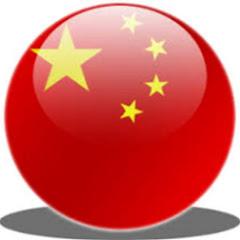 中国官方频道