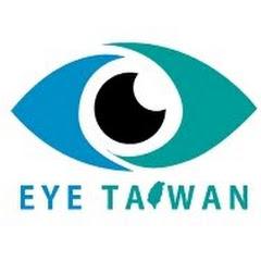 EYE台灣