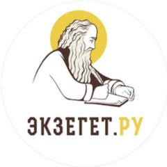 БИБЛИЯ и толкования - Экзегет.ру