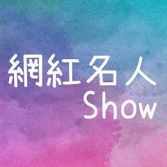 網紅名人Show