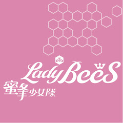Ladybees Official Channel蜜蜂少女隊官方頻道
