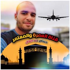 العمرة والمعتمر حسام عبدالعال