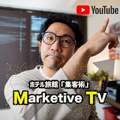 ホテル旅館「集客術」 Marketive TV