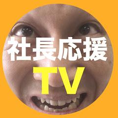おうち時間ビジネス応援TV