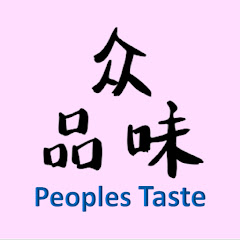 众品味Peoples Taste
