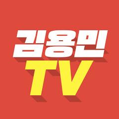 김용민TV