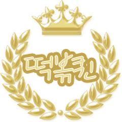떡볶퀸 Tteokbokqueen