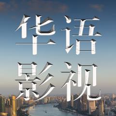华语影视汇