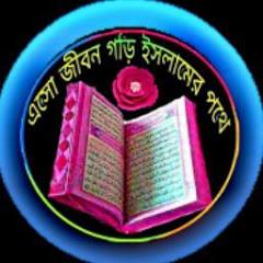 এসো জীবন গড়ি ইসলামের পথে