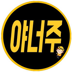 주식유치원_야너주