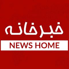 Khabar Khana خبرخانه