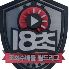 18초(18seconds)
