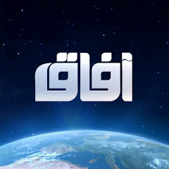 قناة افاق الفضائية