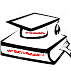 ANY TIME PADHAI MANTRA