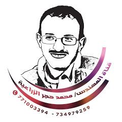 قناة المهندس محمد حجرللزراعة والتراث