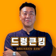 드렁큰킴-Drunken Kim