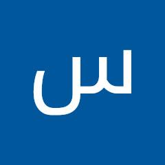 سوالف ابوشهد