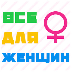 Все для Женщин