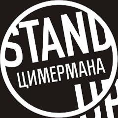 Стендап Цимермана