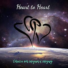 Стихи от Сердца к Сердцу