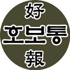 호보통• Hobotong