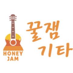 꿀잼기타 Honeyjam guitar
